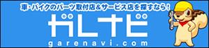 ASKタイヤサービス - 車.バイクのパーツ取付店&サービス店検索サイト ガレナビ