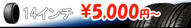 14インチ¥5000~