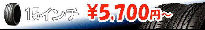 15インチ¥5700~