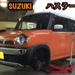 SUZUKI ハスラータイヤ交換