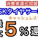 【5%キャッシュレス消費者還元】2019年10月~2020年6月