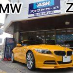 BMW Z4 プレミアムタイヤ交換 F225/35ZR19 R255/30ZR19
