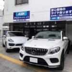 沖縄県那覇市のタイヤショップ ASKタイヤサービス 2021年