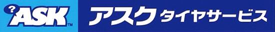 沖縄の激安タイヤ販売店/持ち込みタイヤ取付店-ASKタイヤサービス-